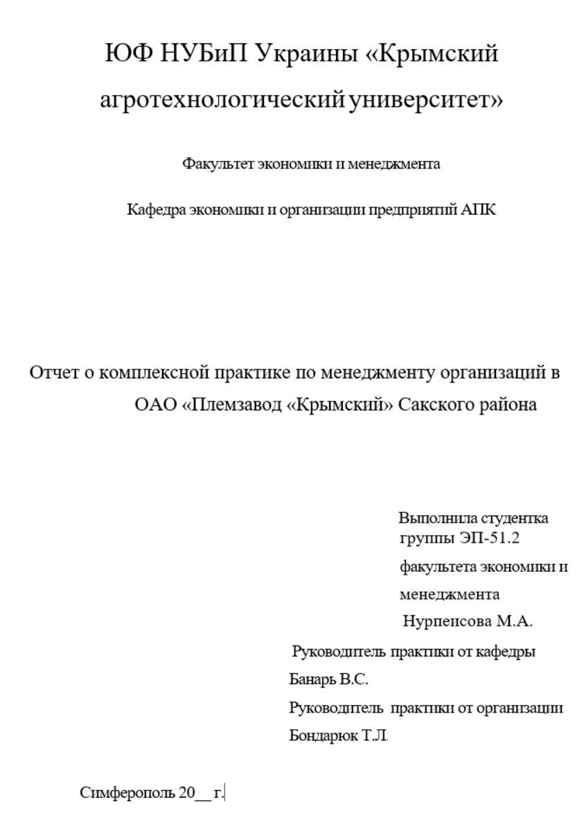 Титульный лист отчета по практики Образец титульного листа отчета по комплексной практике