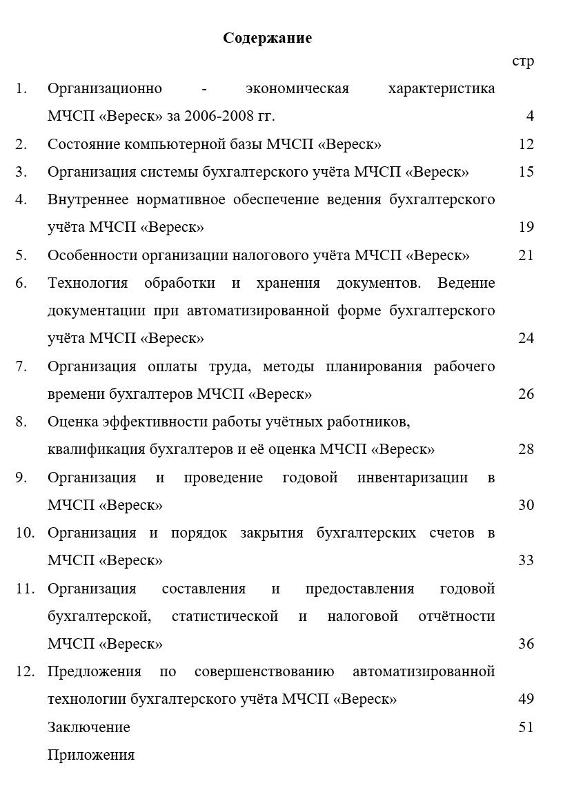 Отчет по практике бухгалтера Отчет по практике бухгалтера на предприятии МЧСП Вереск
