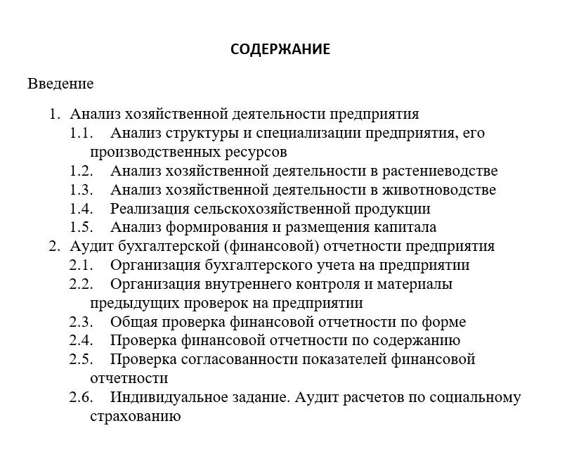 Отчет о производственной практики бухгалтера 973