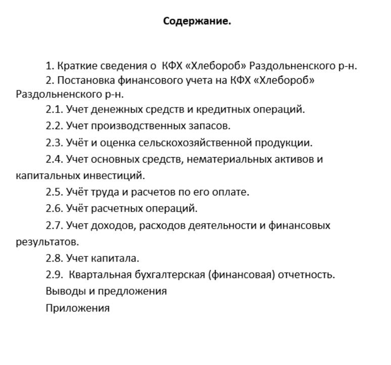 Отчет по практике 1с бухгалтера на предприятии 1248