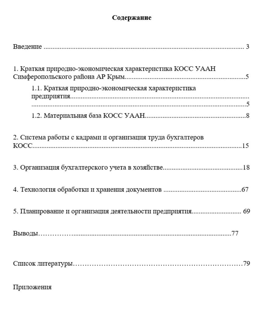 Отчет о прохождении преддипломной практики Содержание отчета о преддипломной практики по бухгалтера