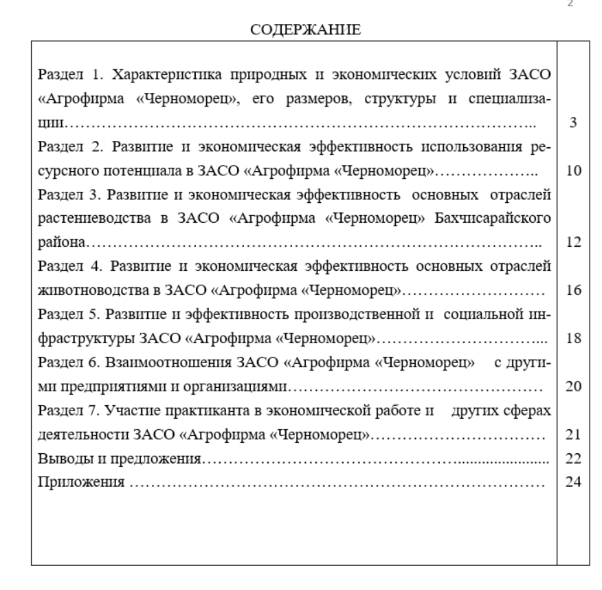 Отчет по учебной практике в сельхозпредприятии 6670