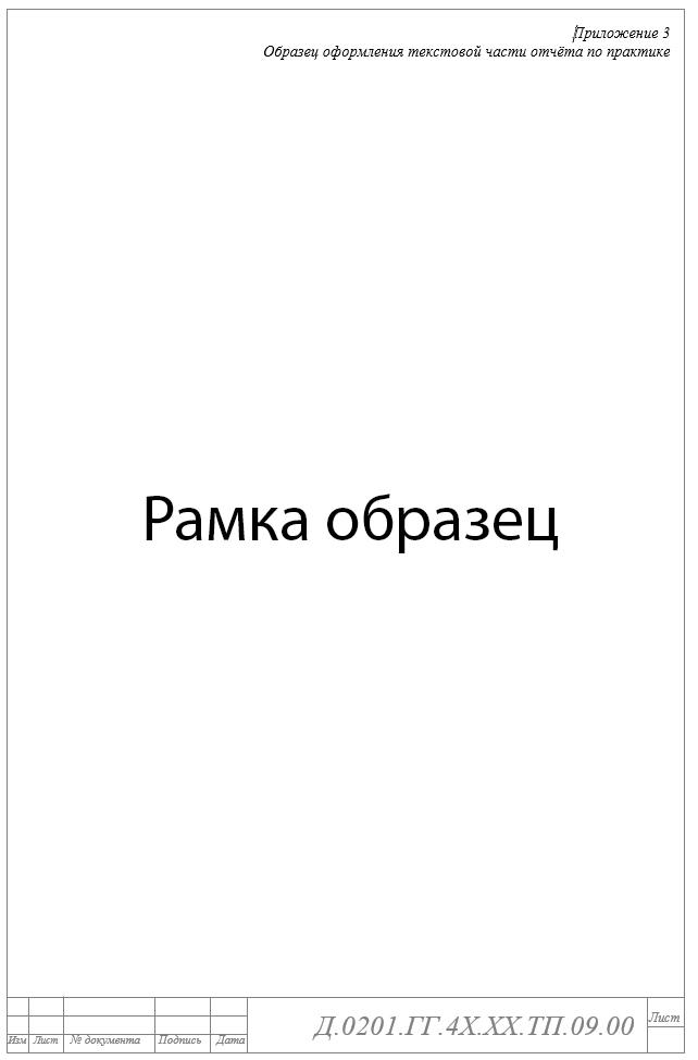 Рамка для отчета по практике Рамка оформления текстовой части отчета по практике