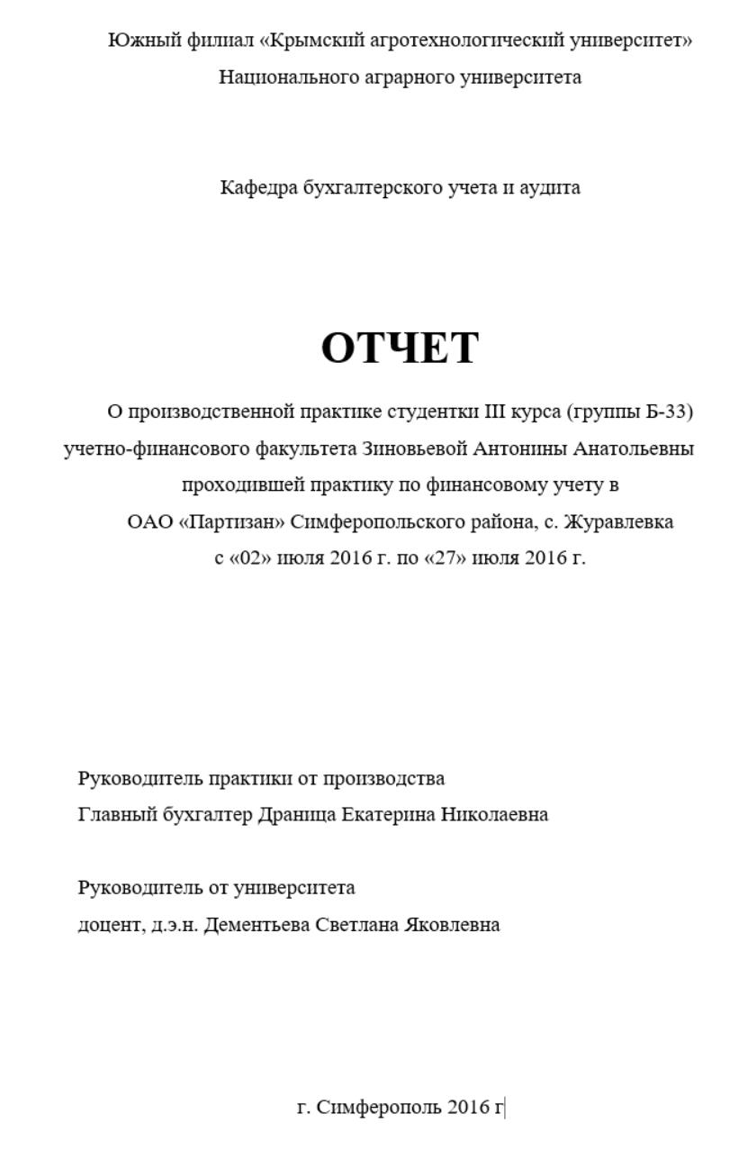 Производственно педагогическая практика отчет 8518
