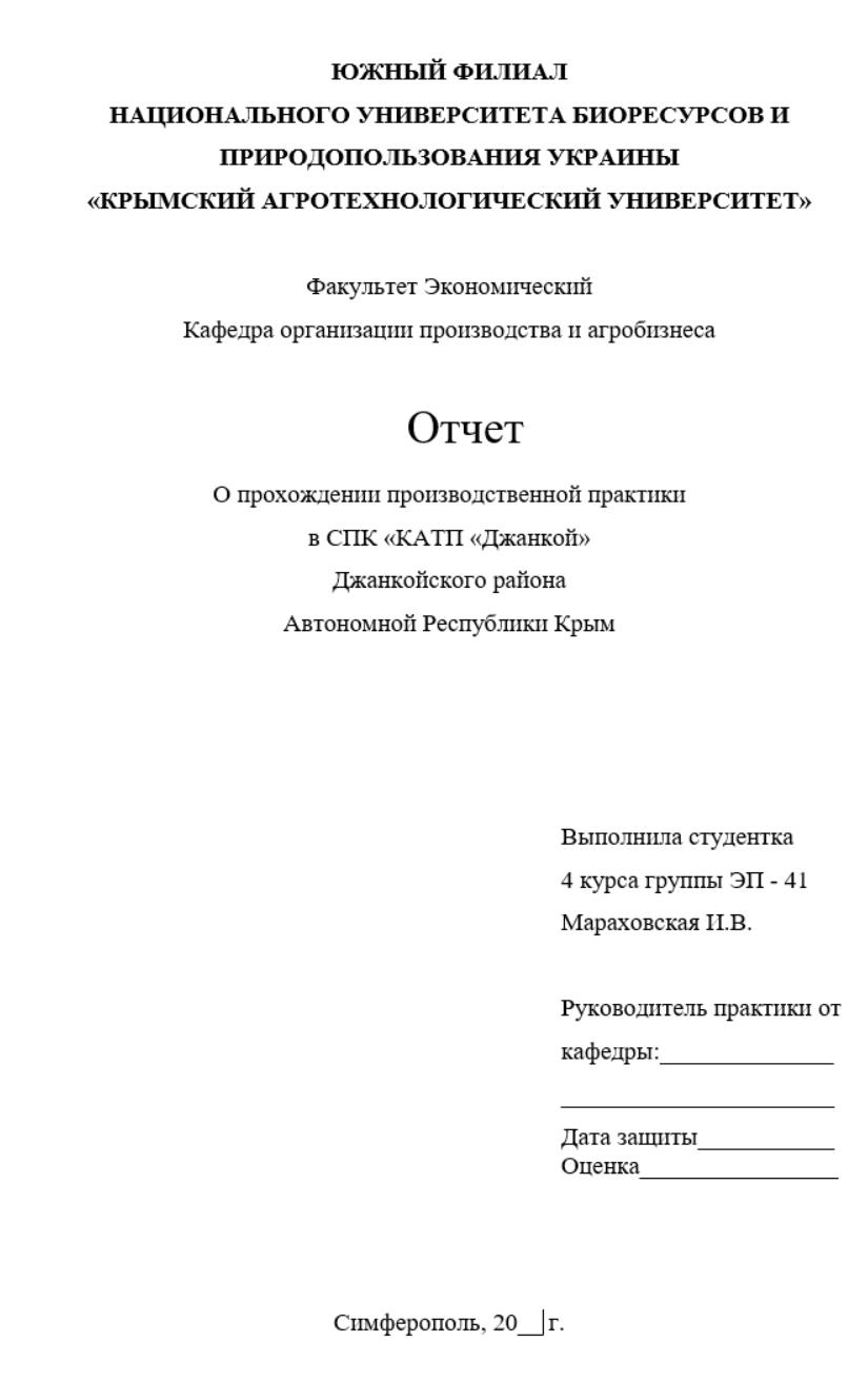 Титульный лист отчета по практики Титульный лист отчета по экономической производственной практики