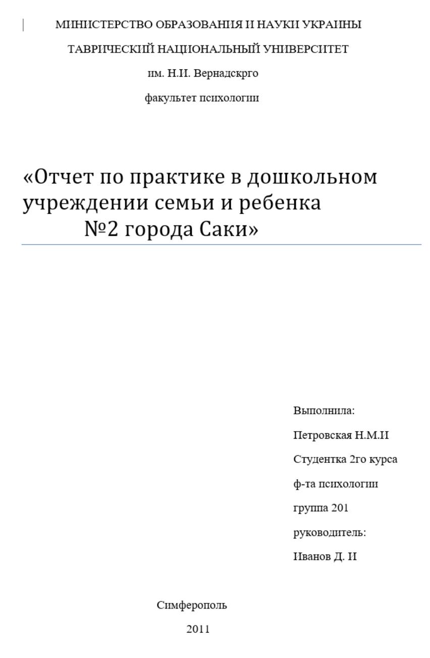 Титульный лист отчета по практики Титульный лист отчета по педагогической практике