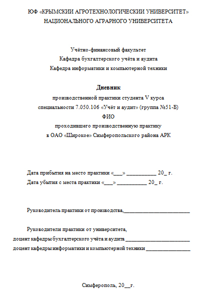 Дневник практики титульный лист