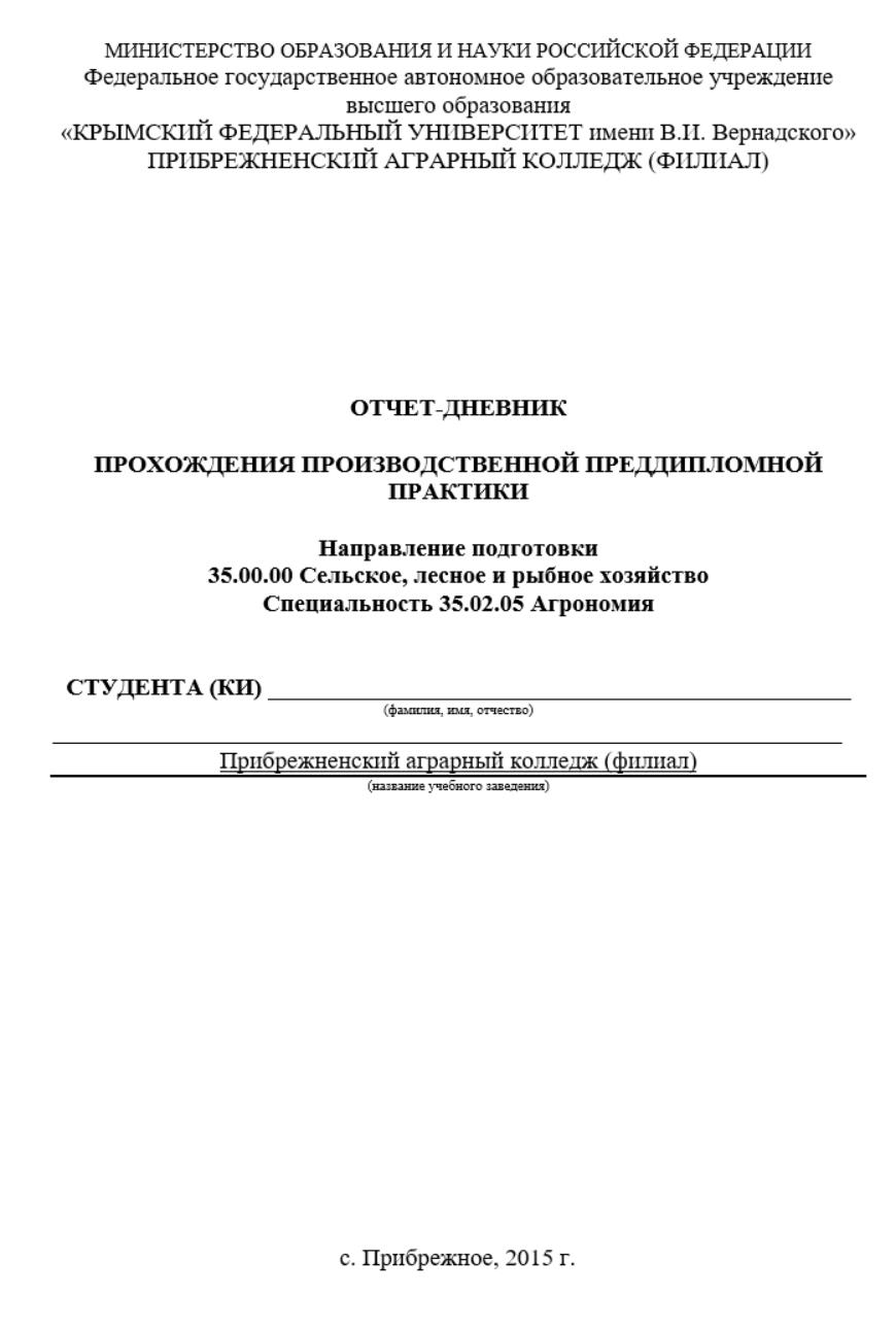 Производственная практика отчет агрономия 2800