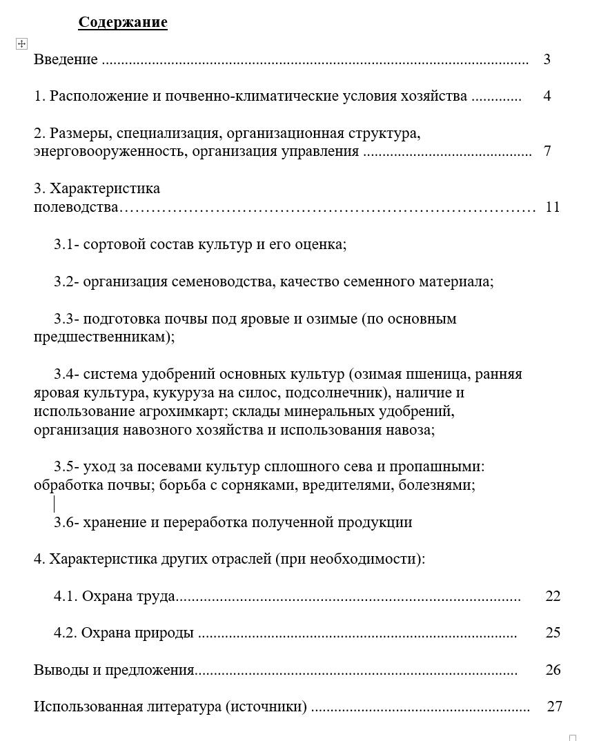 Отчет по практике агронома Пример содержания отчета по агрономии