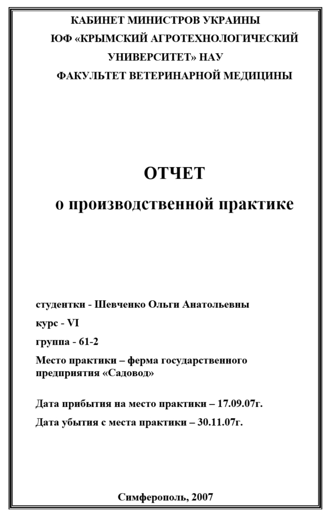 Отчет по ветеринарной практике Отчет по производственной практике по ветеринарному делу