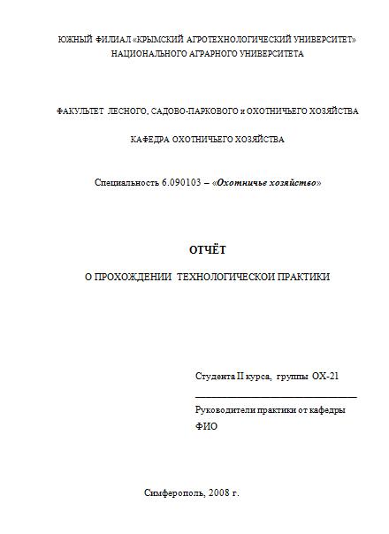 лист отчет технологической практики Титульный лист отчет технологической практики