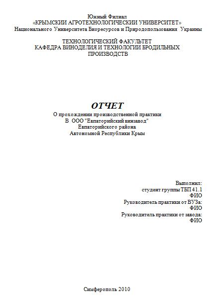 Титульный лист отчет о педагогической практике 9978